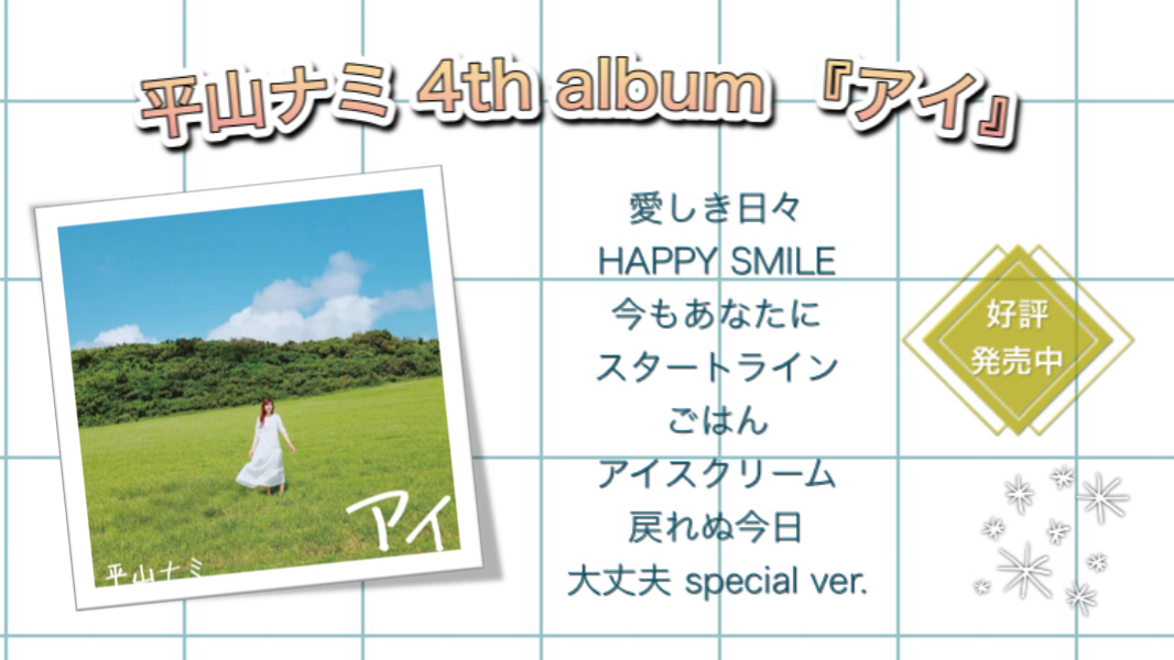 4hth album アイ